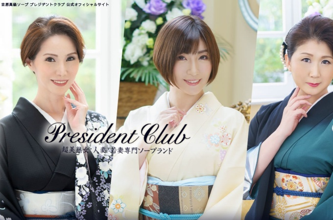 http://www.president-club.jp/