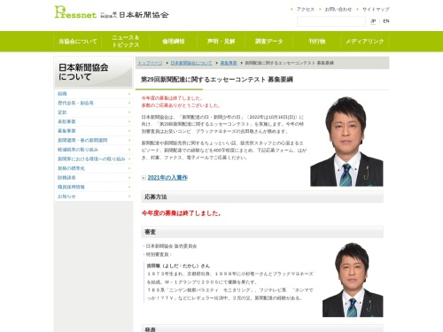 Screenshot of www.pressnet.or.jp