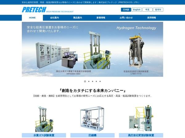 Screenshot of www.pretech.co.jp