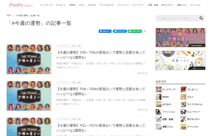 Screenshot of www.pretty-online.jp