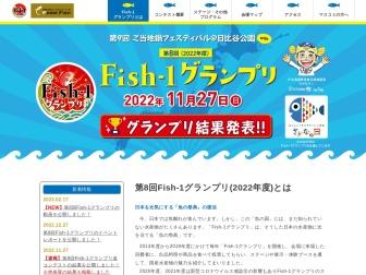 http://www.pride-fish.jp/F1GP/