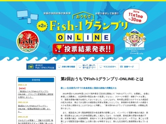 http://www.pride-fish.jp/F1GP/index.html