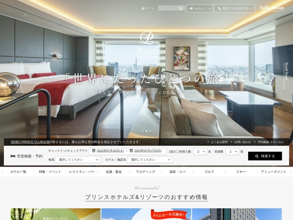 http://www.princehotels.co.jp
