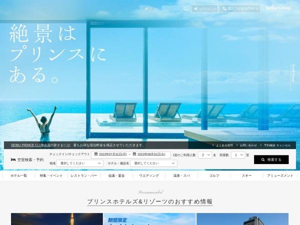 Screenshot of www.princehotels.co.jp