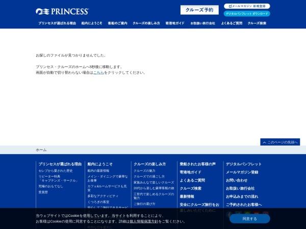 http://www.princesscruises.jp/ships/sun-princess/