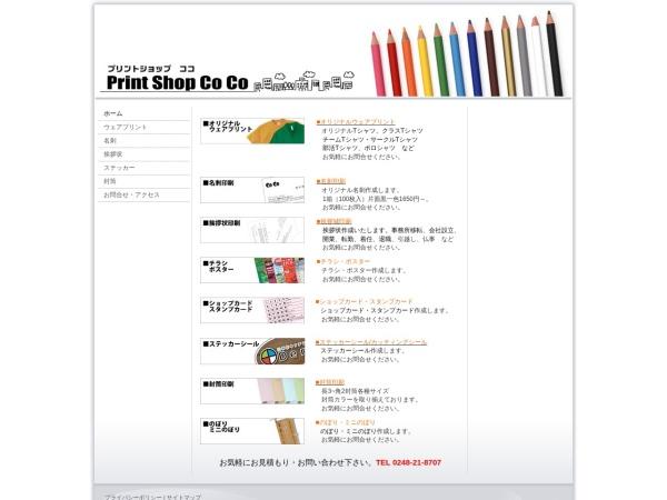 Screenshot of www.printcocoweb.com