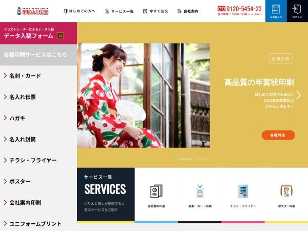Screenshot of www.printhakase.com