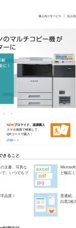 Screenshot of www.printing.ne.jp