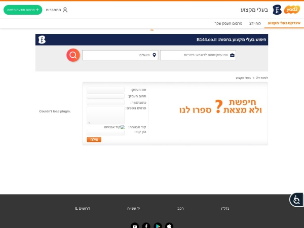 Screenshot of www.pro.yad2.co.il
