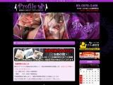 プロファイルジェイ Profile J