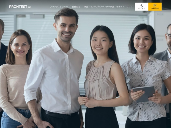 Screenshot of www.prontest.co.jp