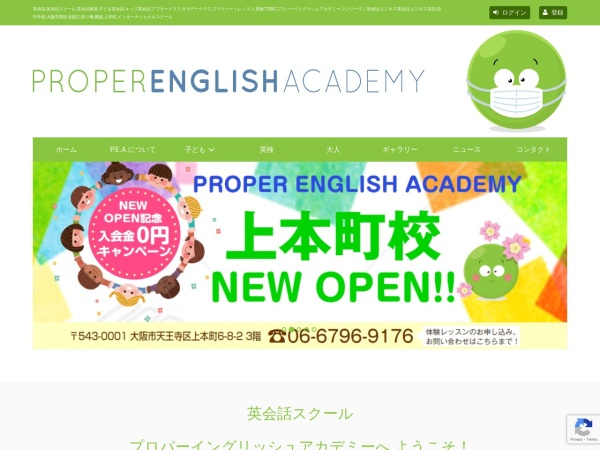Screenshot of www.properenglish.jp