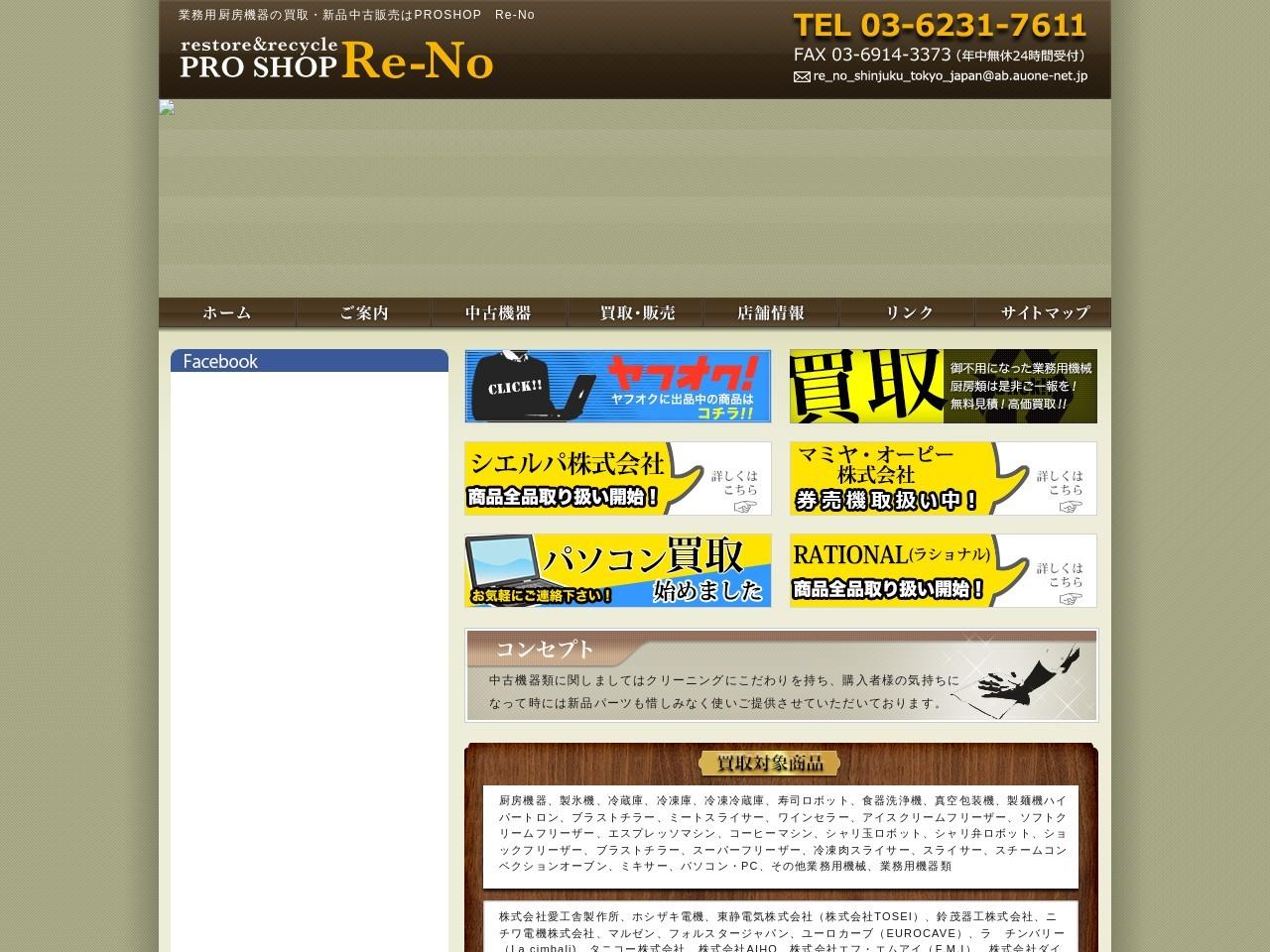 業務用厨房機器の買取・中古販売はPROSHOP Re-No
