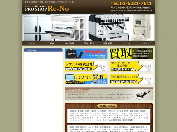 Screenshot of www.proshop-reno.com