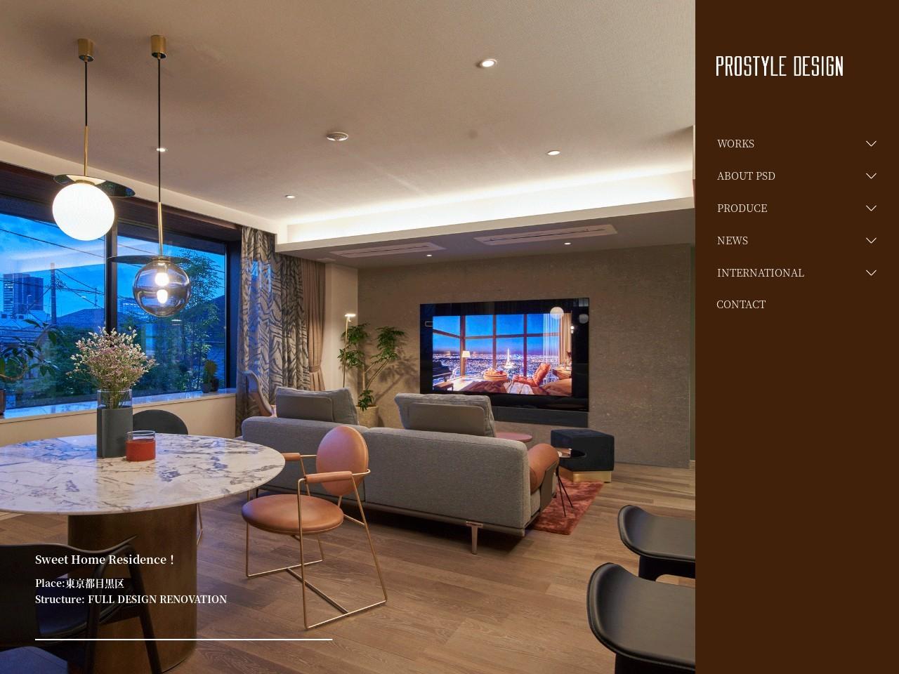 プロスタイルデザイン株式会社