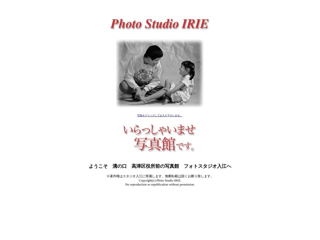 スタジオ入江