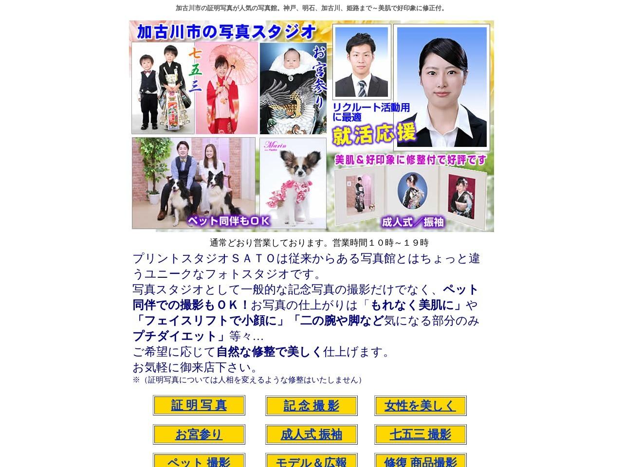証明写真・スタジオ撮影から修整・印刷まで、加古川の写真館です。