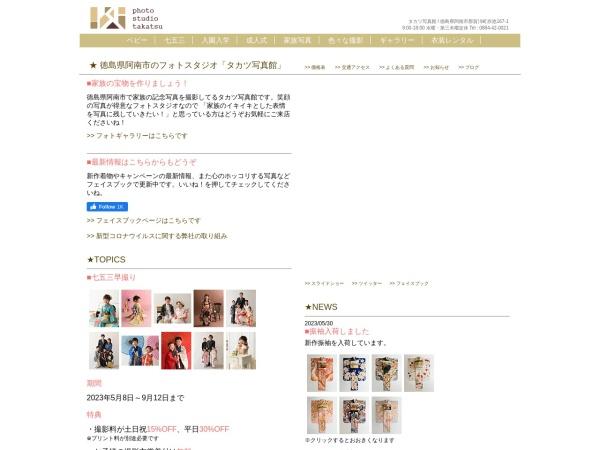Screenshot of www.ps-takatsu.com