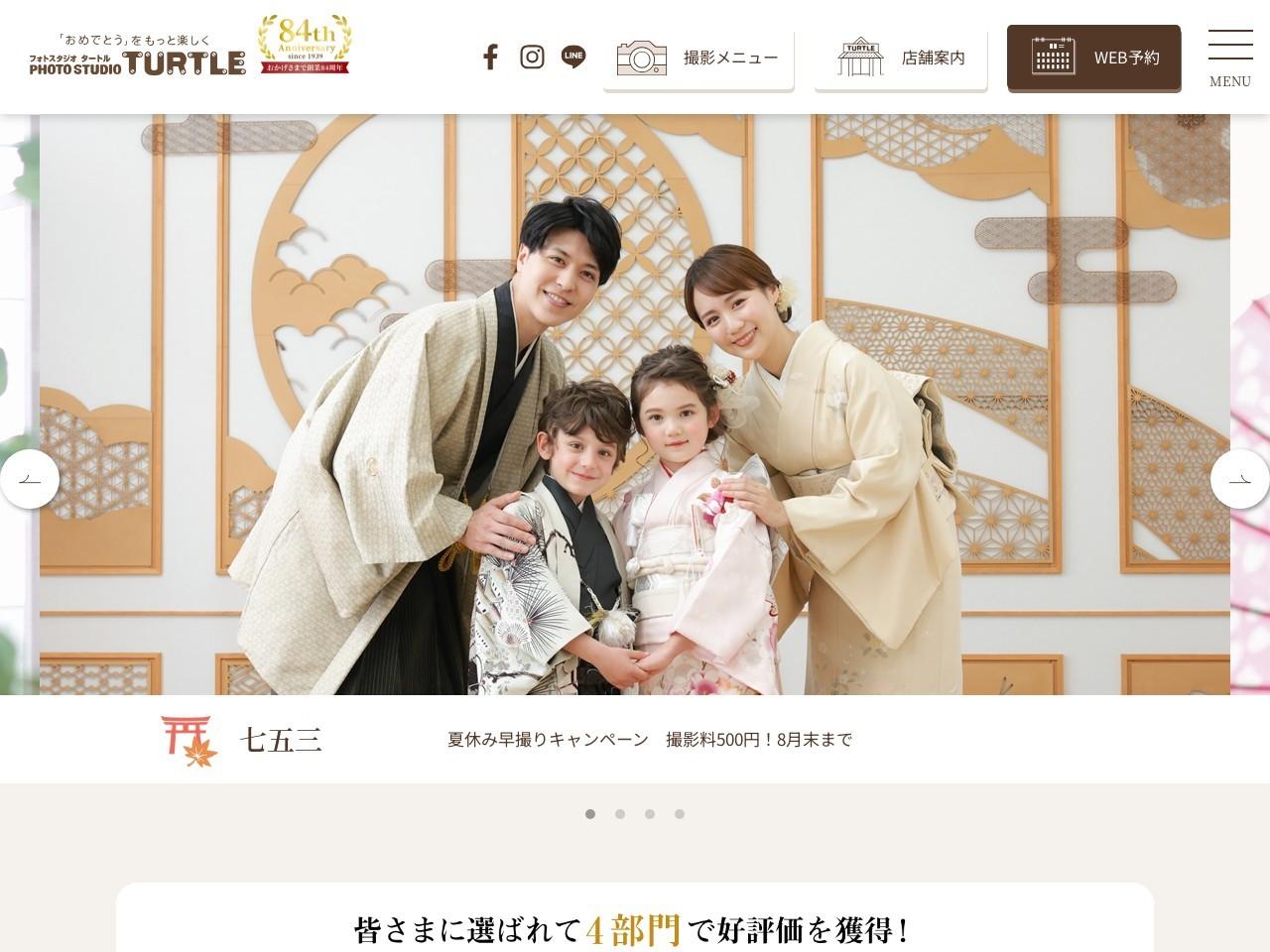 タートル稲沢店
