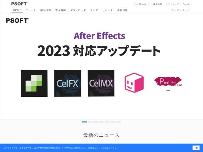 http://www.psoft.co.jp/jp/