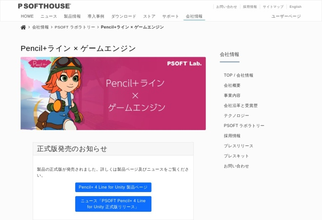 Screenshot of www.psoft.co.jp