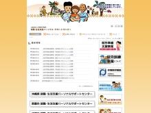 Screenshot of www.psokinawa.jp