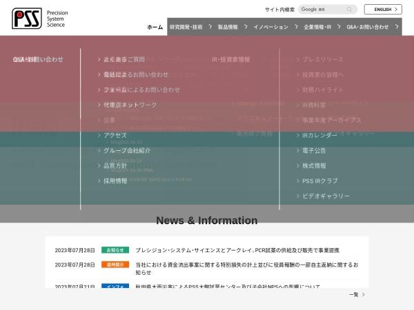 Screenshot of www.pss.co.jp
