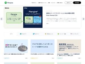 http://www.ptengine.jp/blog/