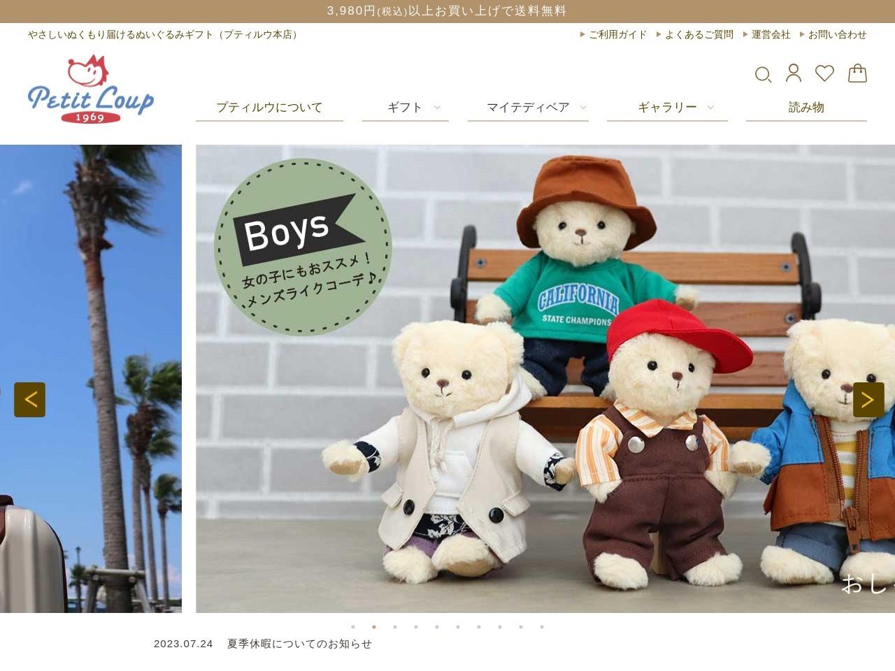 プティルウ【本店】|お名前入れテディベアギフト専門店