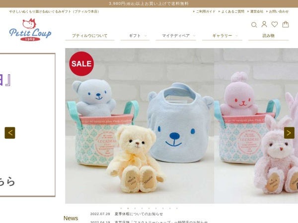 Screenshot of www.ptl.co.jp