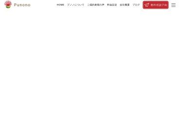 Screenshot of www.punono.com