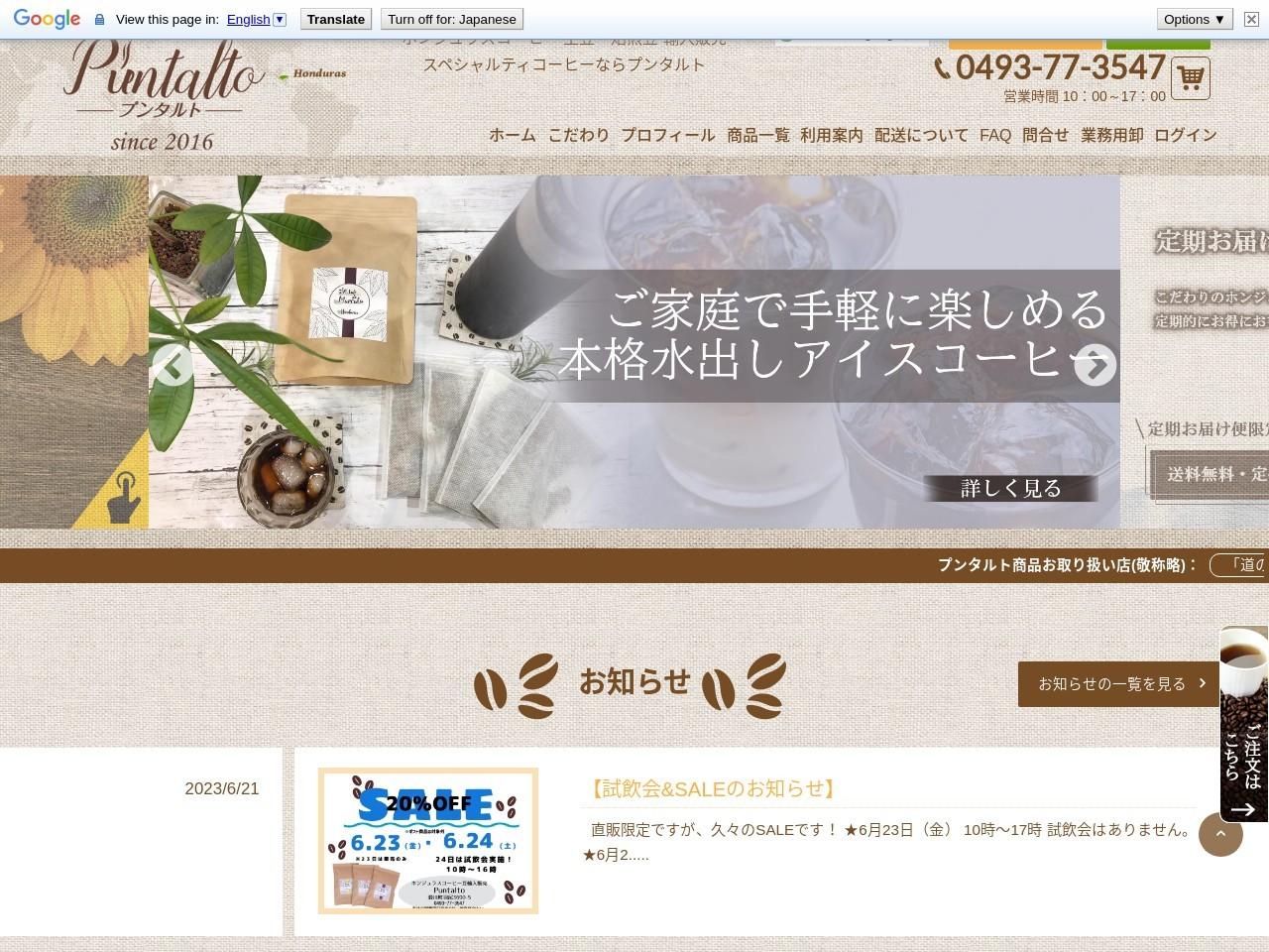 ホンジュラスコーヒー生豆・焙煎豆販売|プンタルト
