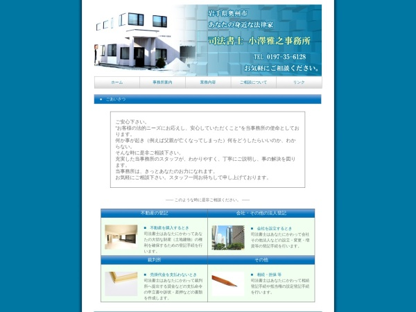 http://www.pup.waiwai-net.ne.jp/~maozawa/