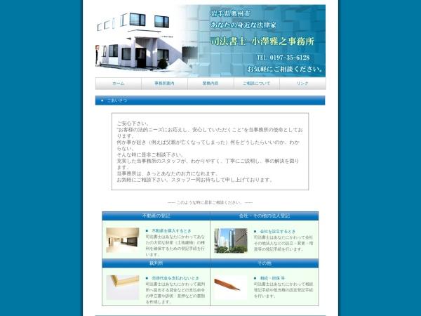 Screenshot of www.pup.waiwai-net.ne.jp