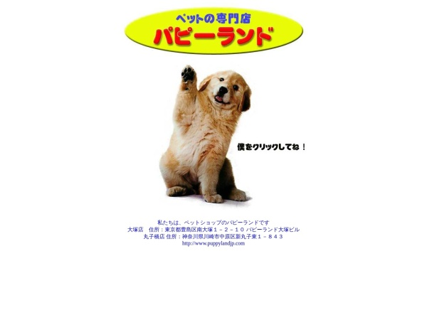 Screenshot of www.puppylandjp.com