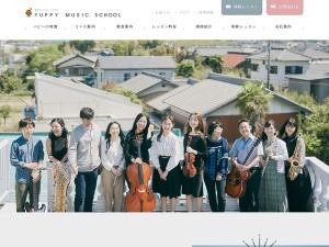 パピーミュージックスクール 丸山教室