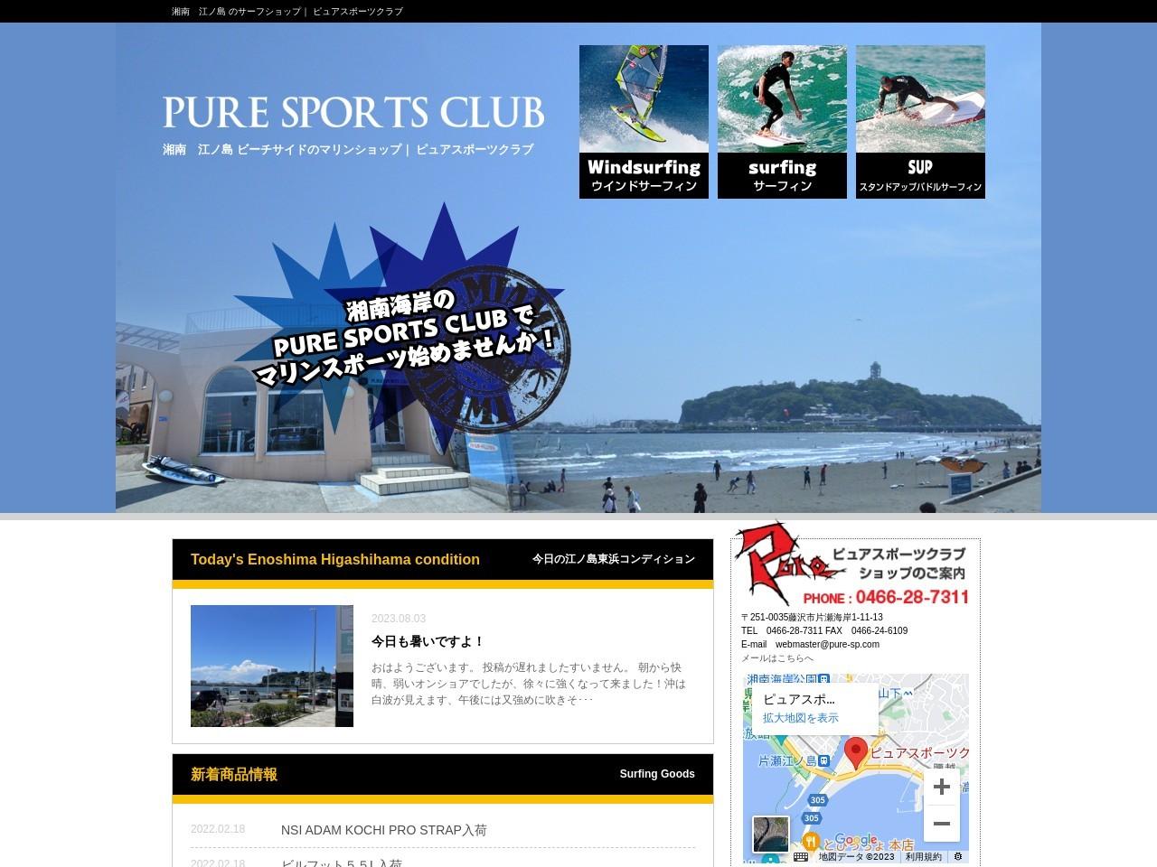 ピュアスポーツクラブ