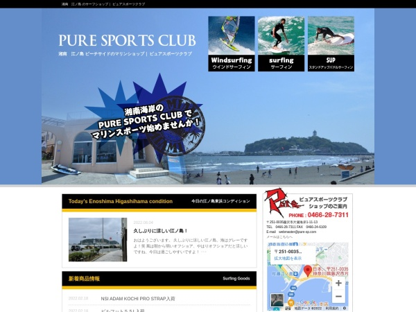 Screenshot of www.pure-sp.com