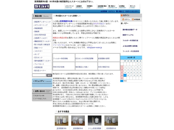 Screenshot of www.pure-water.jp