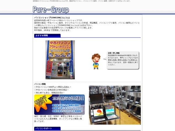 http://www.purecom.co.jp