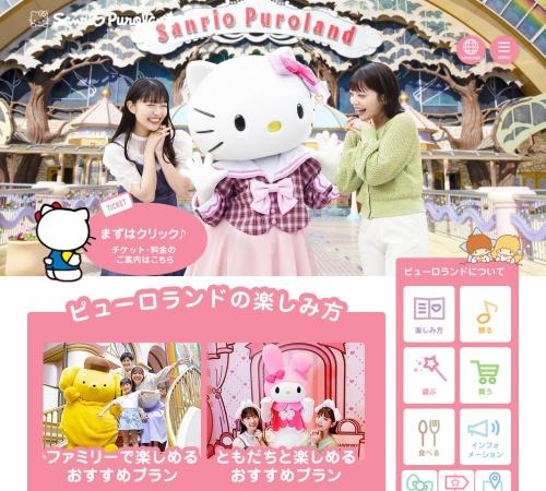 http://www.puroland.jp/