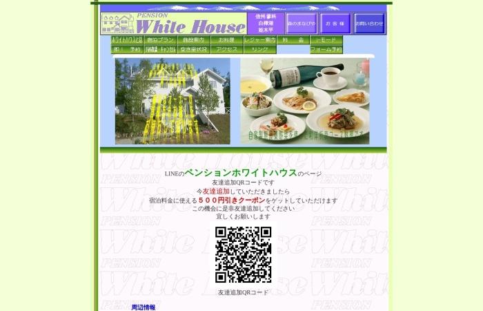 Screenshot of www.pwhitehouse.com