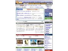 Screenshot of www.q-jin.ne.jp