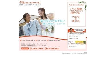 Screenshot of www.qps-bridal.jp