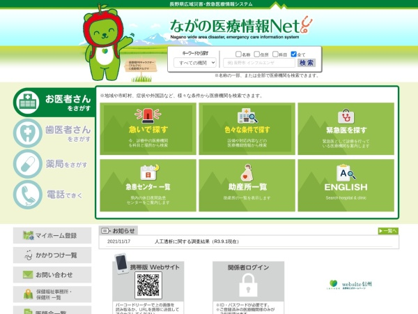 Screenshot of www.qq.pref.nagano.lg.jp
