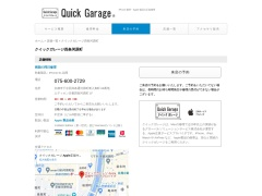 http://www.quickgarage.jp/shop/qg_shijokarasuma