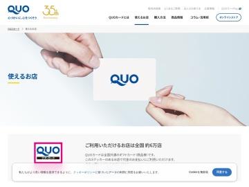 http://www.quocard.com/member/