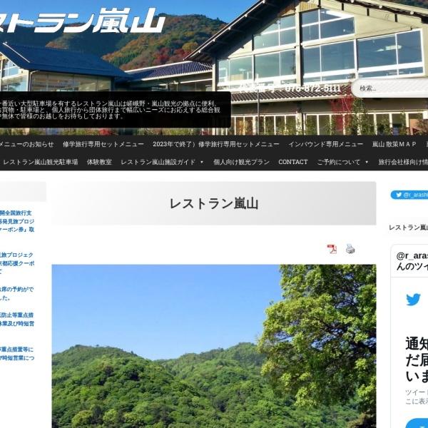 Screenshot of www.r-arashiyama.com