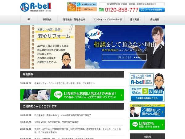 Screenshot of www.r-bell.co.jp