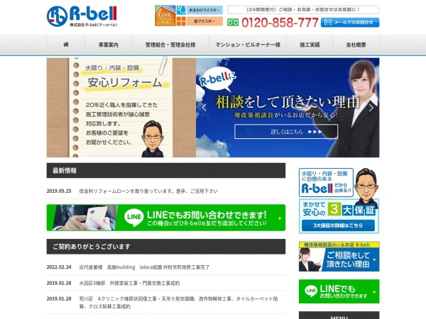 Screenshot of www.r-bell.co.jp